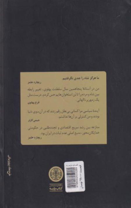 دولت کارتر و فروپاشی دودمان پهلوی