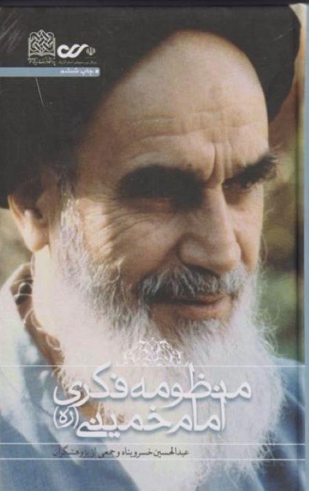 منظومه فکری امام خمینی(ره)