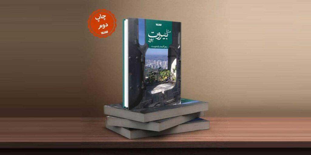 رمان مثل بیروت بود
