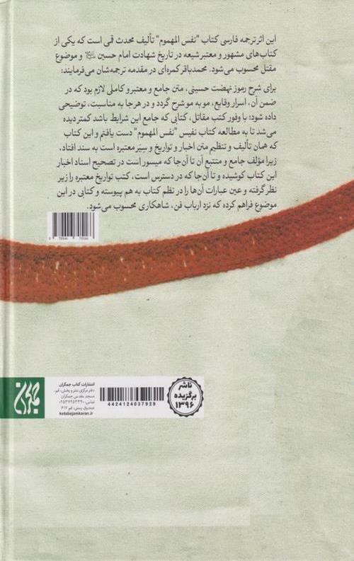 کتاب در کربلا چه گذشت؟