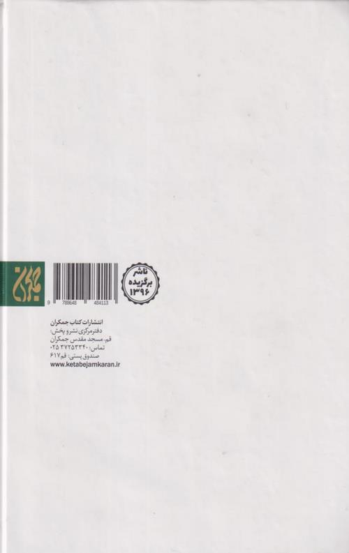 کتاب کلیات مفاتیح الجنان
