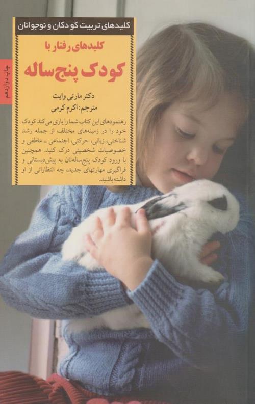 کتاب کلیدهای رفتار با کودک پنج ساله