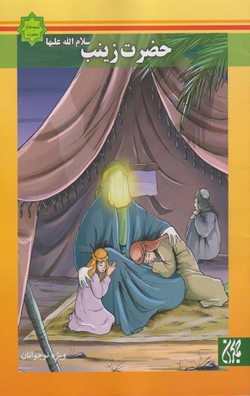 کتاب حضرت زینب(سلام الله علیها)
