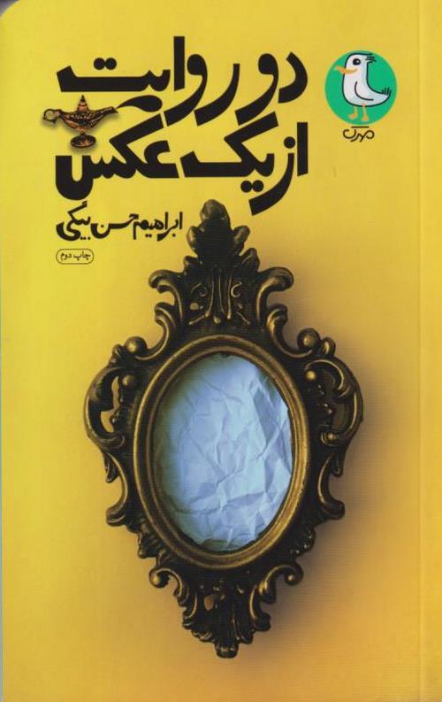 کتاب دو روایت از یک عکس