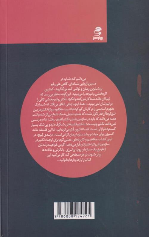 کتاب دایره اول