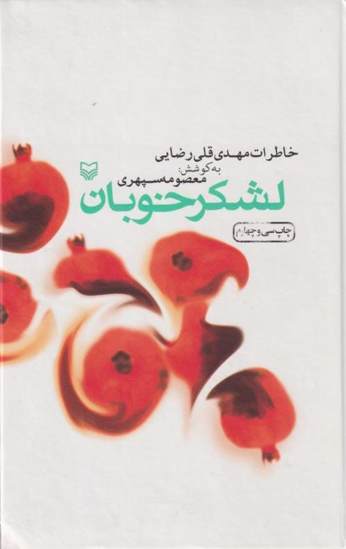 کتاب لشکر خوبان