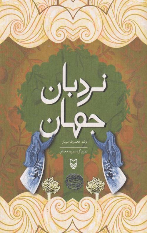 کتاب نردبان جهان