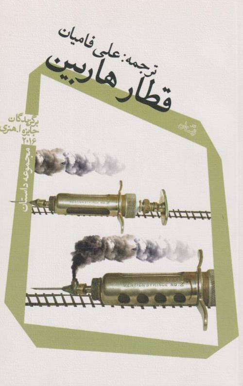 کتاب قطار هاربین