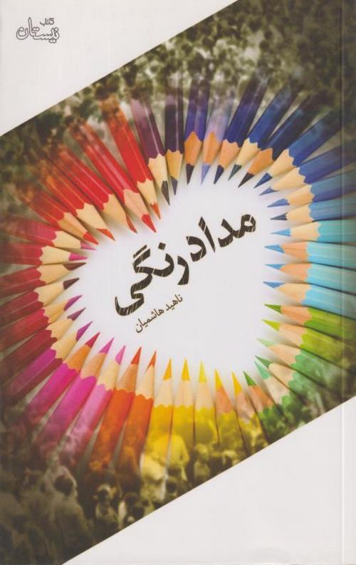 کتاب مداد رنگی