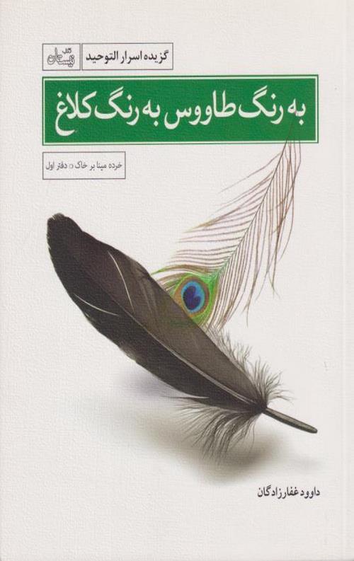 کتاب به رنگ طاووس به رنگ کلاغ