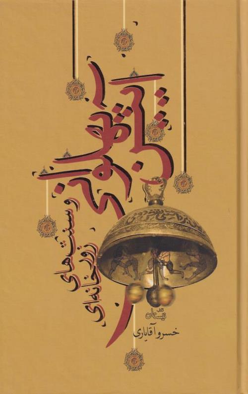 کتاب آیین پهلوانی و سنت های زورخانه ای