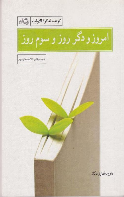 کتاب امروز و دگر روز و سوم روز