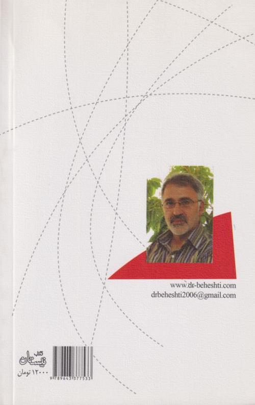 کتاب رنگ زندگی کهنسالی