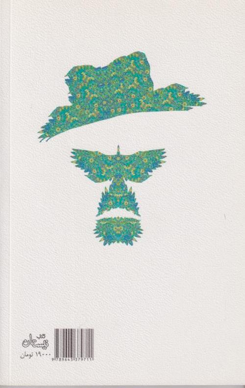 کتاب طاووس ها