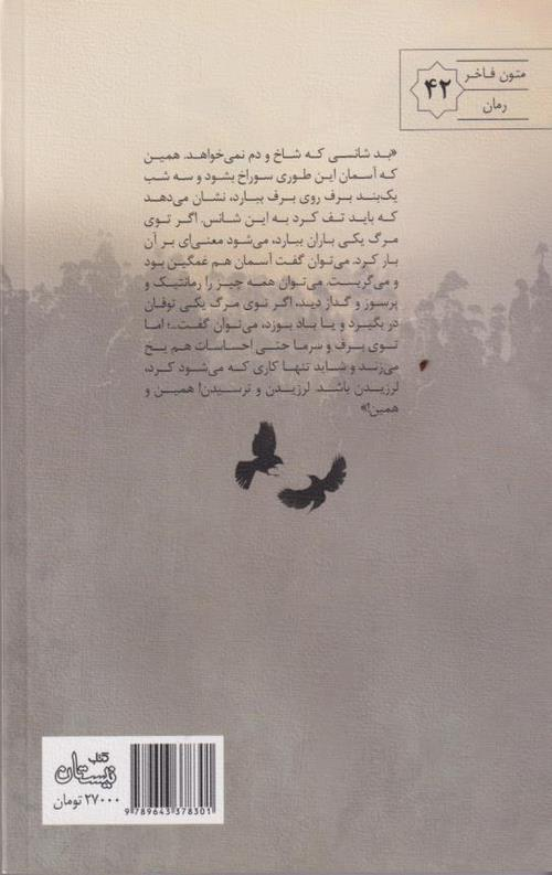 کتاب لم یزرع