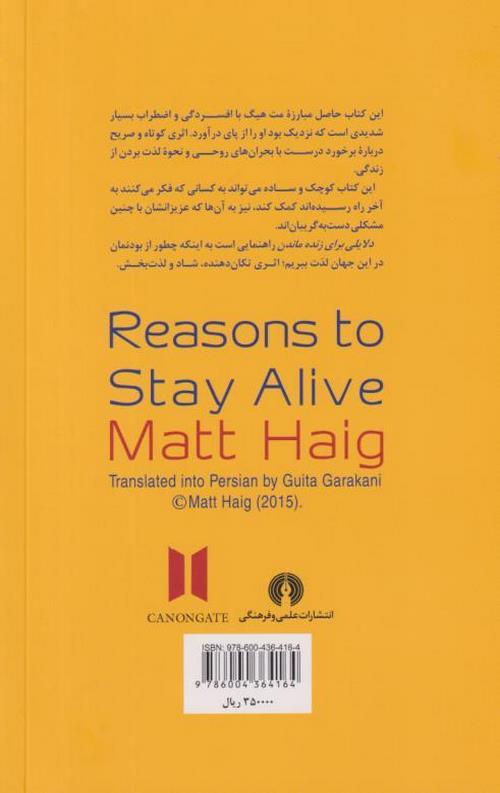 کتاب دلایلی برای زنده ماندن