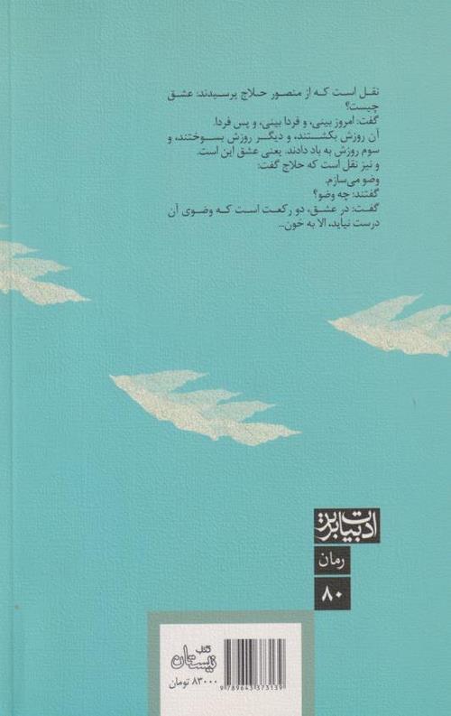 کتاب خانه پریان