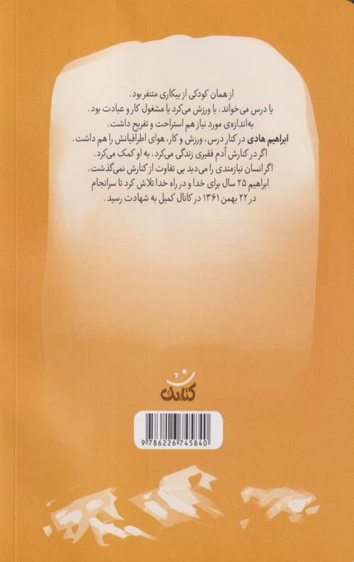 کتاب داداش ابراهیم