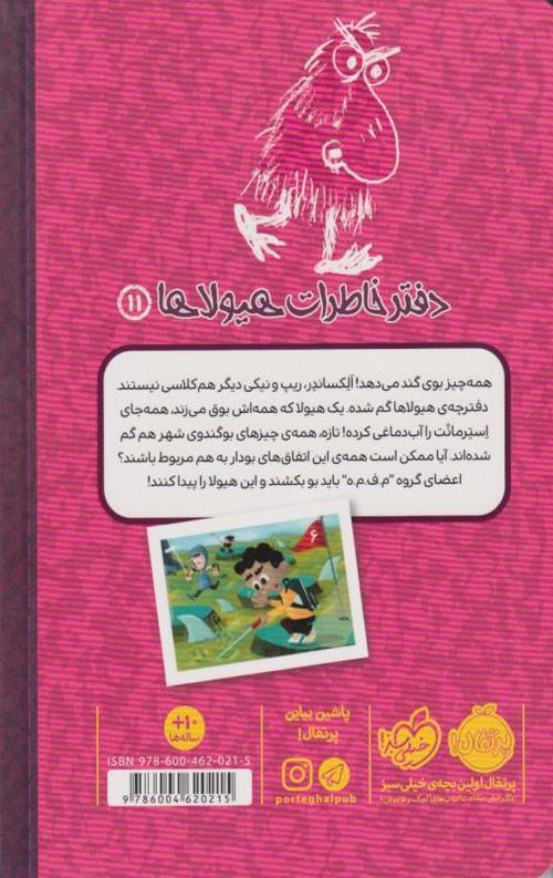 كتاب دفترخاطرات هيولاها هشت دماغ(11)