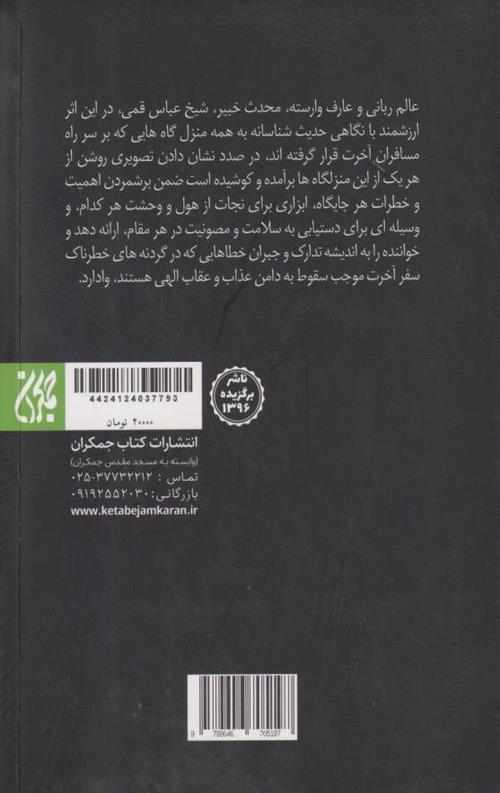 کتاب منازل الآخره(زندگی پس از مرگ)