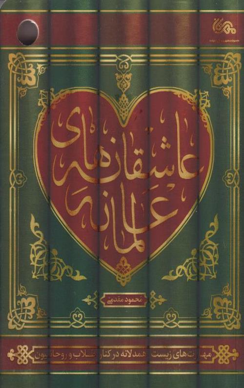 کتاب عاشقانه های عالمانه