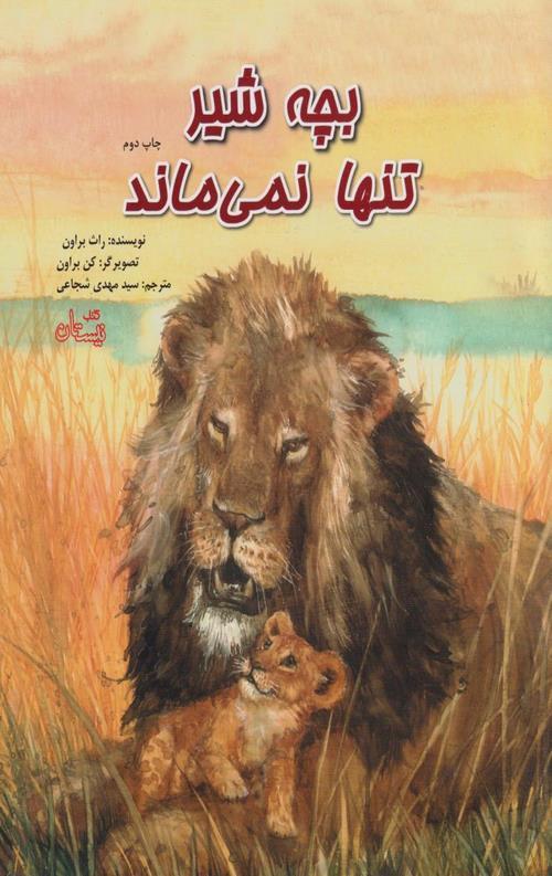 کتاب بچه شیر تنها نمی ماند
