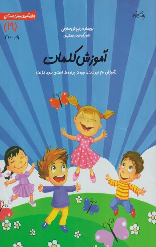 کتاب آموزش کلمات