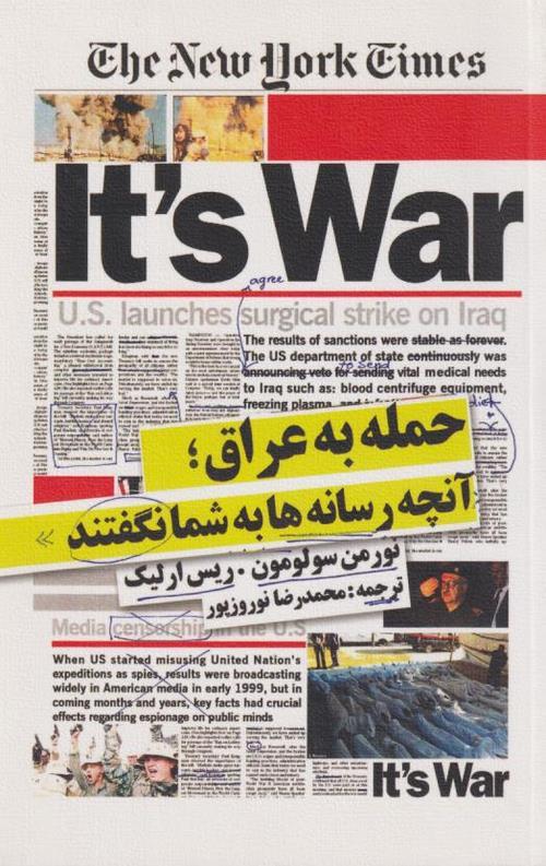 کتاب حمله به عراق(آنچه رسانه ها به شما نگفتند)
