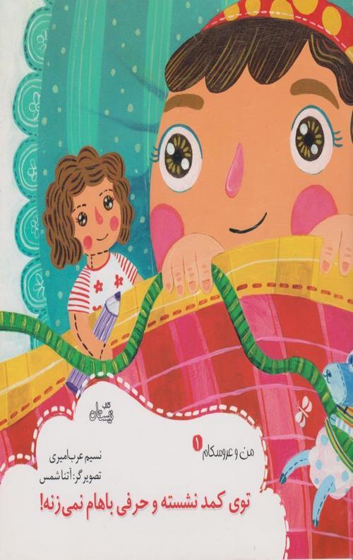 کتاب من و عروسکام1(توی کمد نشسته و حرفی باهام نمی زنه؟)