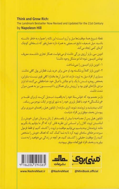کتاب مینی بوک بیندیشید و ثروتمند شوید(1)