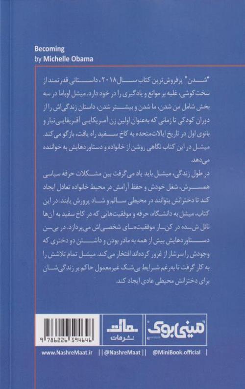 کتاب مینی بوک شدن(4)