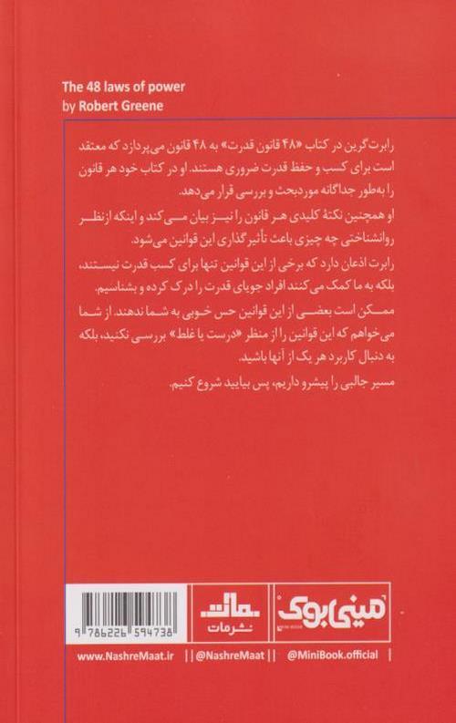 کتاب مینی بوک 48قانون قدرت(2)