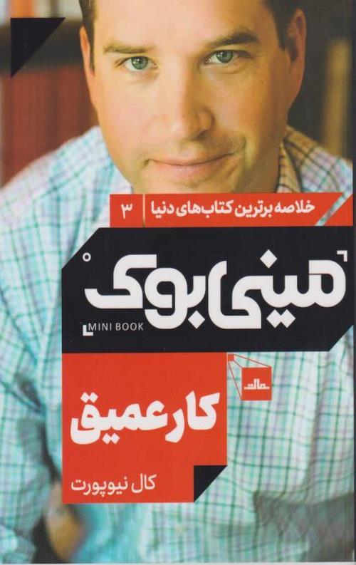 کتاب مینی بوک کار عمیق(3)