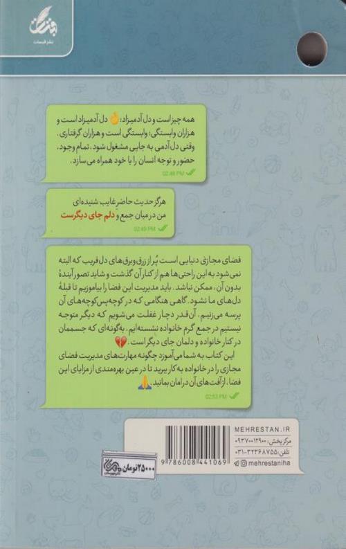 کتاب دلم جای دیگرست