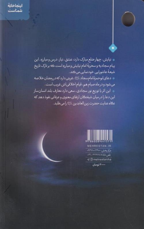 کتاب سحر سحر