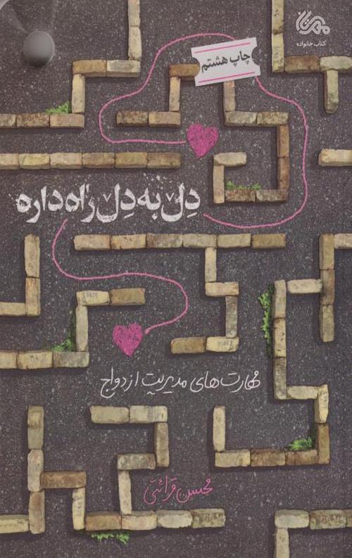 کتاب دل به دل راه داره