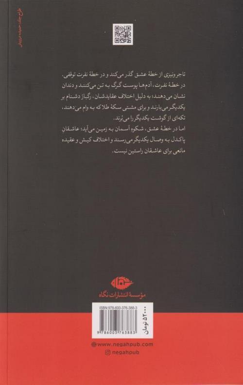 کتاب تاجر ونیزی