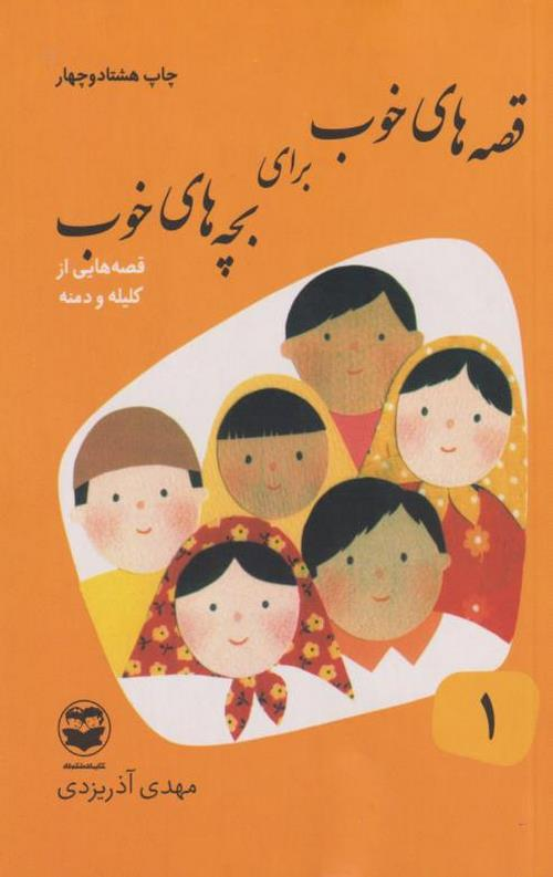 کتاب قصه های خوب برای بچه های خوب(1)