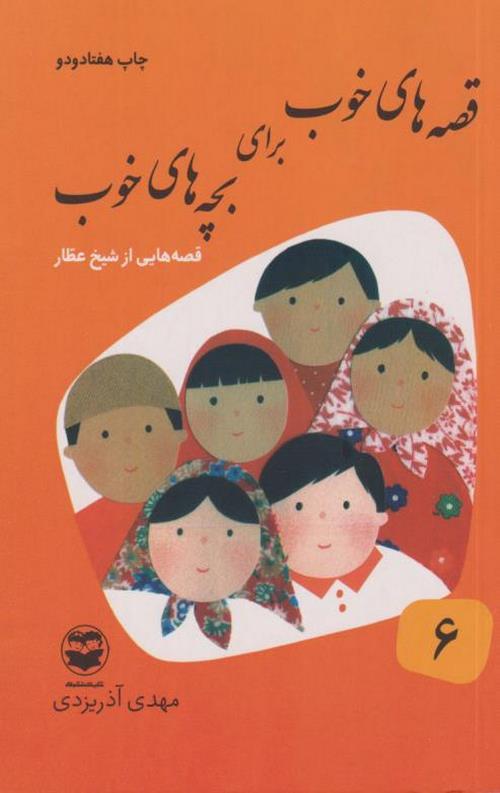 کتاب قصه های خوب برای بچه های خوب(6)