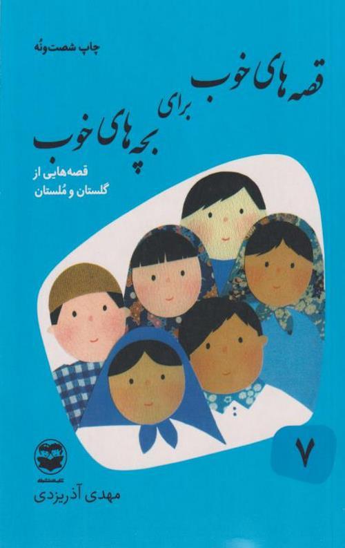 کتاب قصه های خوب برای بچه های خوب(7)