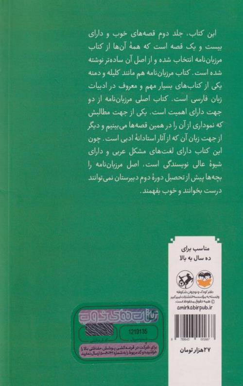 کتاب قصه های خوب برای بچه های خوب(2)
