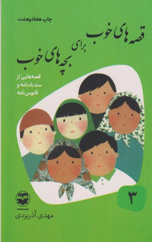 کتاب قصه های خوب برای بچه های خوب(3)