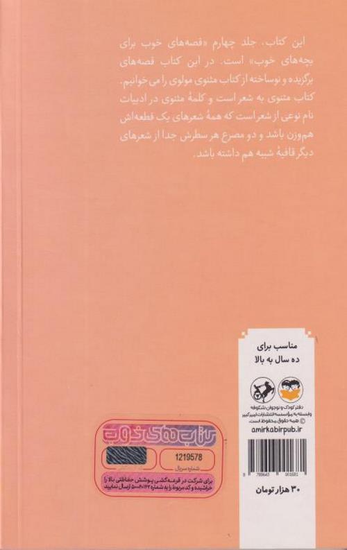 کتاب قصه های خوب برای بچه های خوب(4)