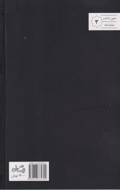 کتاب کرشمه خسروانی