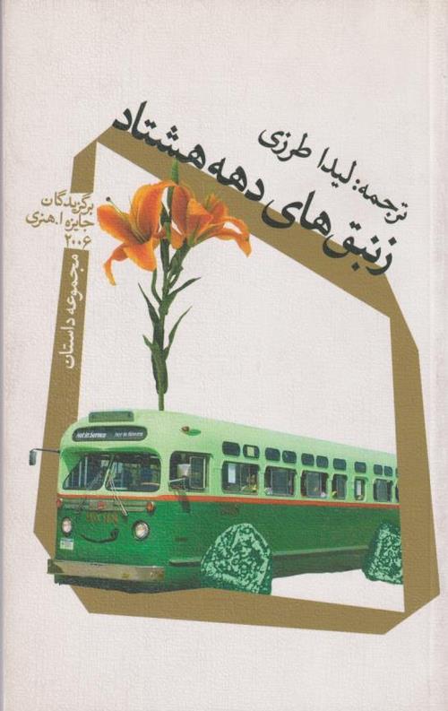 کتاب زنبق های دهه هشتاد