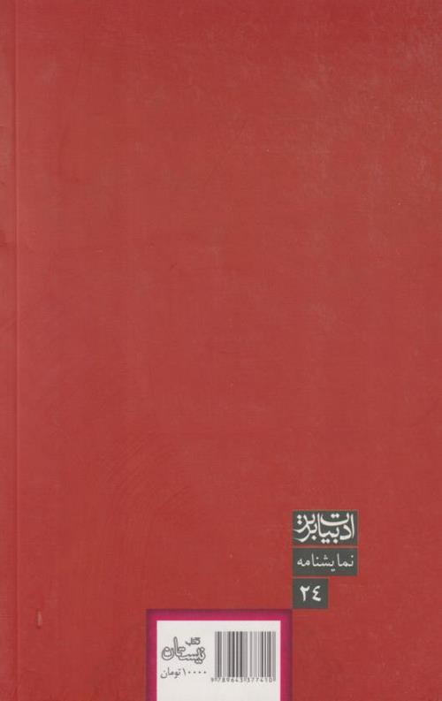 کتاب غزل کفر