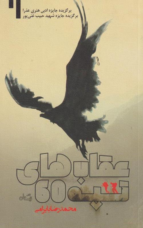 کتاب عقاب های تپه60