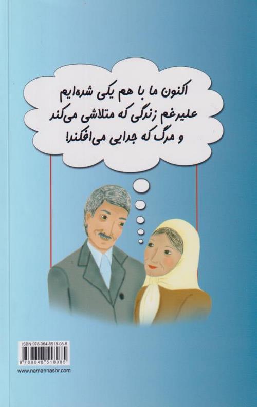 کتاب لطفا همسر خوبی باشید!