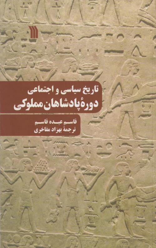 کتاب تاریخ سیاسی و اجتماعی دوره پادشاهان مملوکی