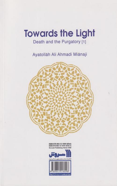 کتاب به سوی نور(1)